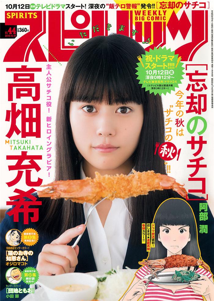 [Big Comic Spirits] 2018 No.44 (高畑充希) 日系杂志-第1张