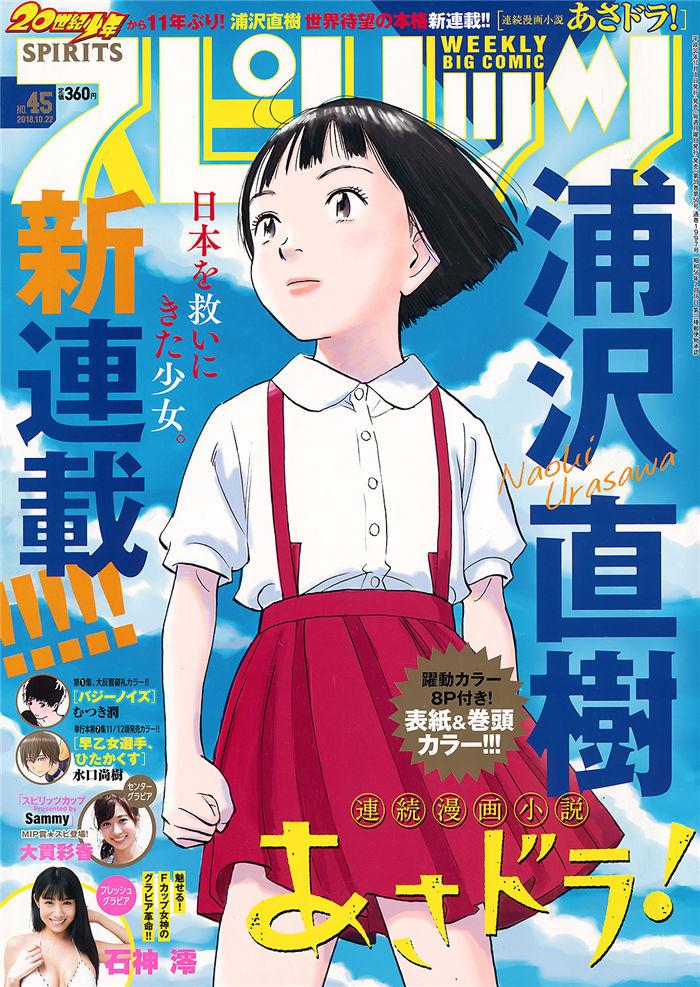 [Big Comic Spirits] 2018 No.45 (石神澪) 日系杂志-第1张