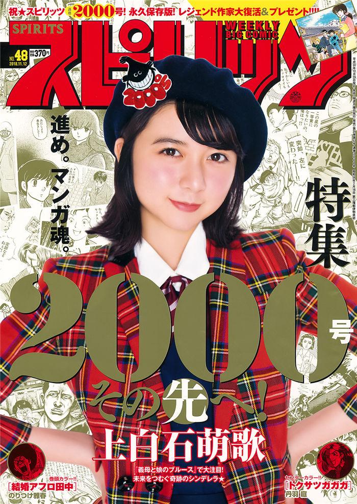 [Big Comic Spirits] 2018 No.48 (上白石萌歌) 日系杂志-第1张