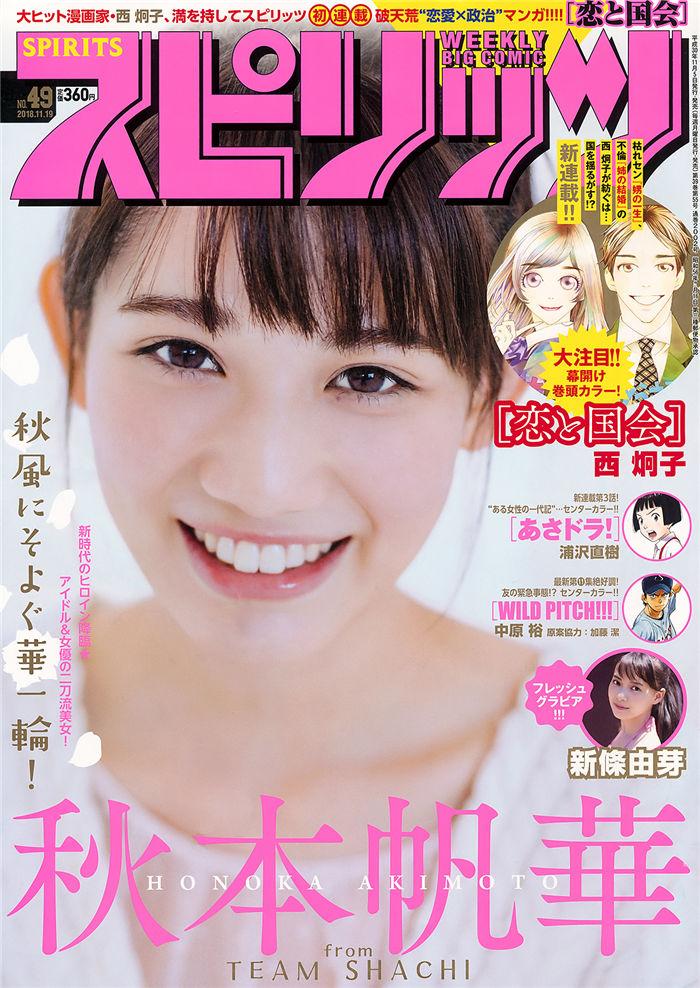 [Big Comic Spirits] 2018 No.49 (秋本帆华 新条由芽) 日系杂志-第1张