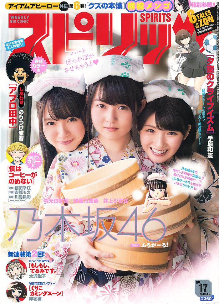 [Big Comic Spirits] 2016 No.17 (乃木坂46) 日系杂志-第1张