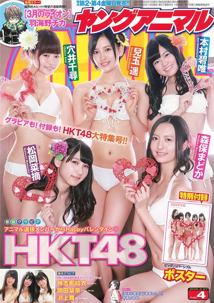 [Young Animal] 2015 No.04 (HKT48) 日系杂志-第1张