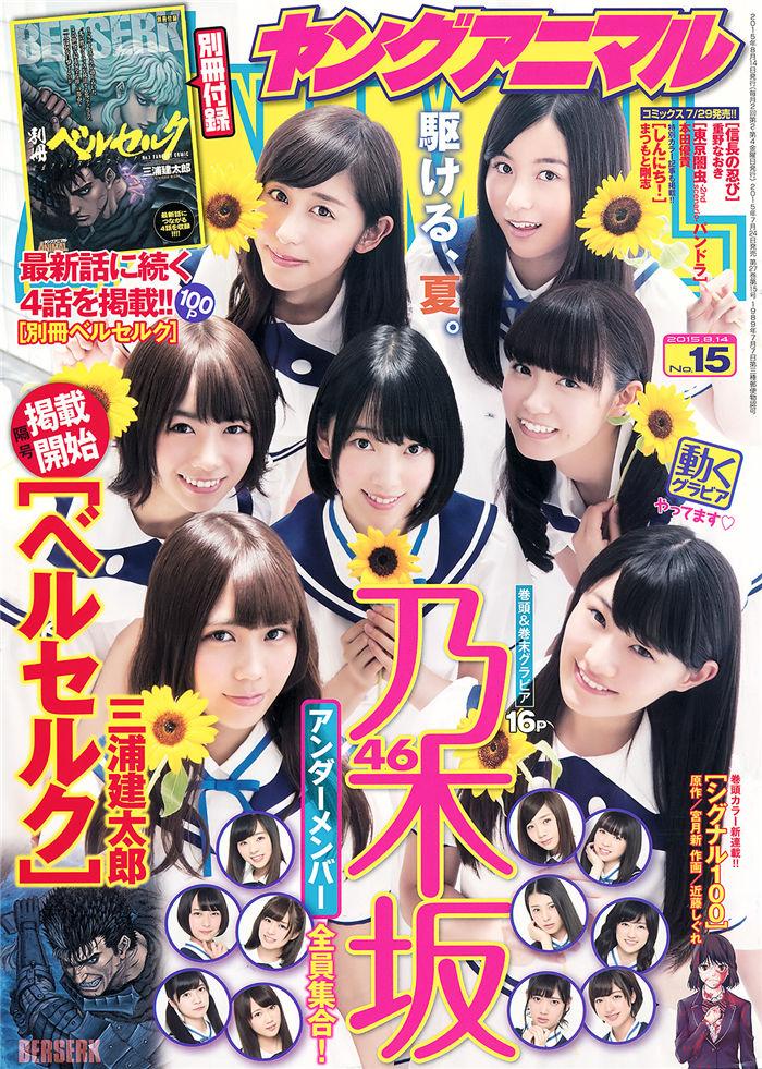 [Young Animal] 2015 No.15 (乃木坂46) 日系杂志-第1张