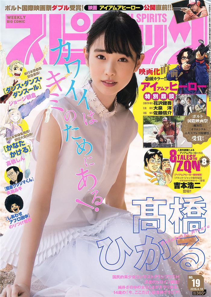 [Big Comic Spirits] 2016 No.19 (高桥光) 日系杂志-第1张