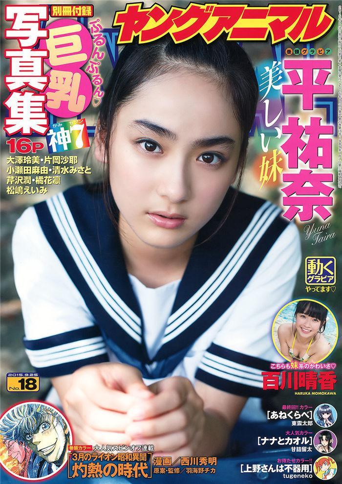[Young Animal] 2015 No.18 (平祐奈 百川晴香) 日系杂志-第1张