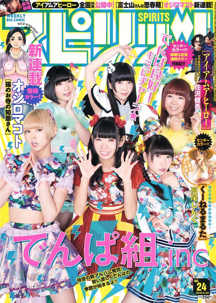 [Big Comic Spirits] 2016 No.24 (电波组.inc) 日系杂志-第1张