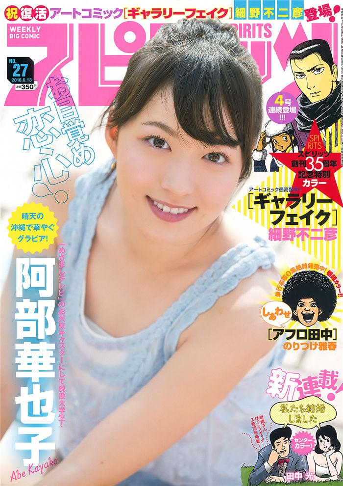 [Big Comic Spirits] 2016 No.27 (阿部华也子) 日系杂志-第1张
