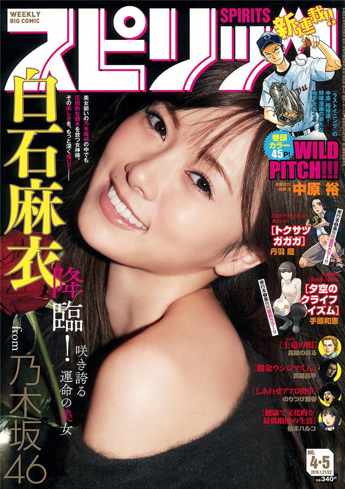 [Big Comic Spirits] 2016 No.04-05 (白石麻衣) 日系杂志-第1张