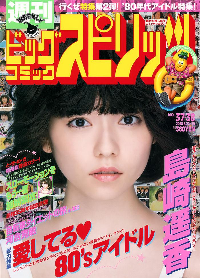 [Big Comic Spirits] 2016 No.37-38 (岛崎遥香) 日系杂志-第1张