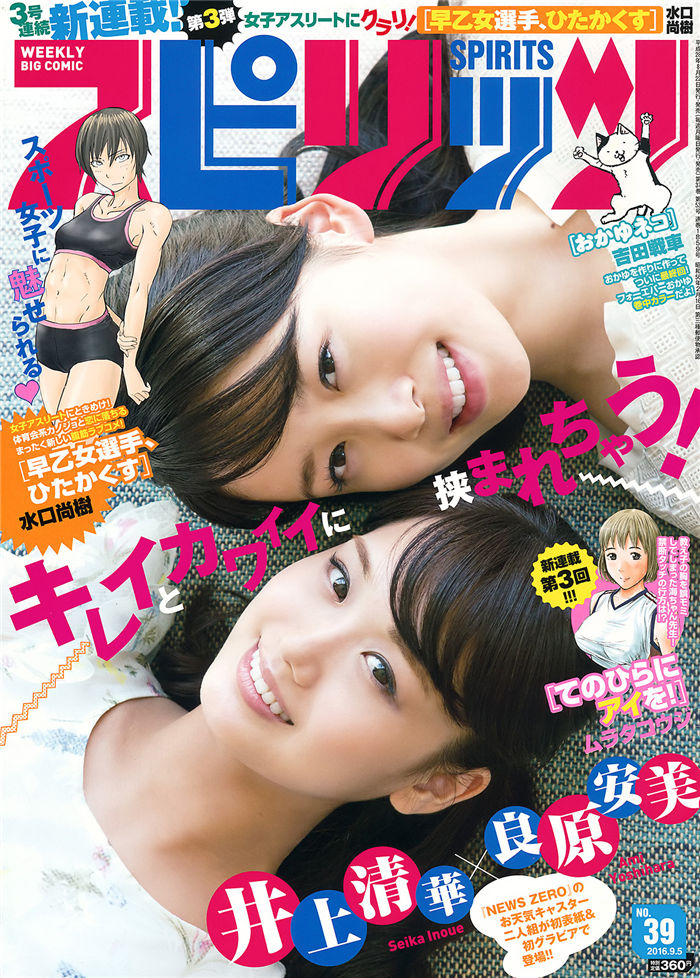 [Big Comic Spirits] 2016 No.39 (井上清华 良原安美) 日系杂志-第1张