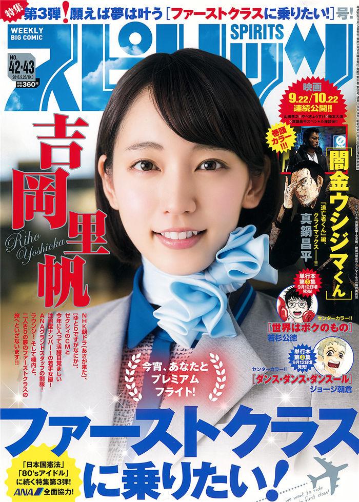 [Big Comic Spirits] 2016 No.42-43 (吉冈里帆) 日系杂志-第1张