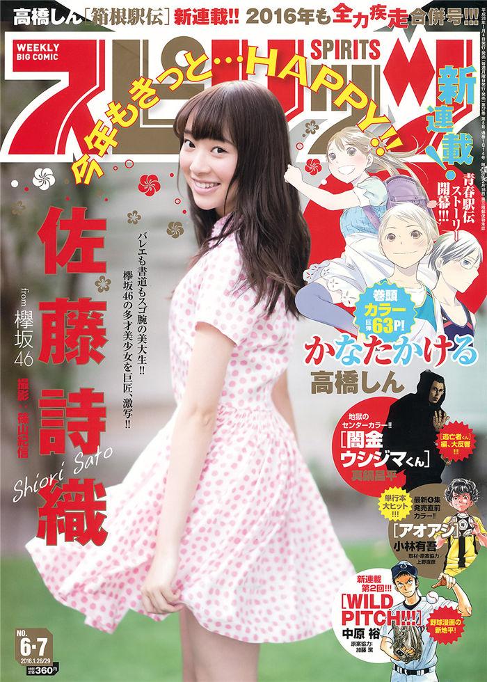 [Big Comic Spirits] 2016 No.06-07 (佐藤诗织) 日系杂志-第1张