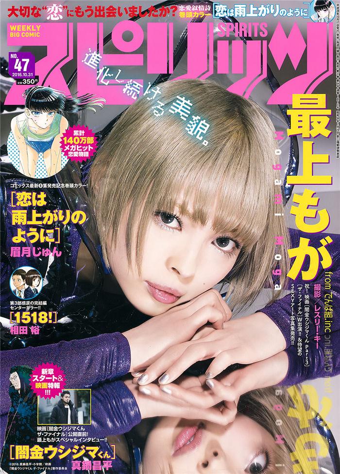 [Big Comic Spirits] 2016 No.47 (最上摩卡) 日系杂志-第1张