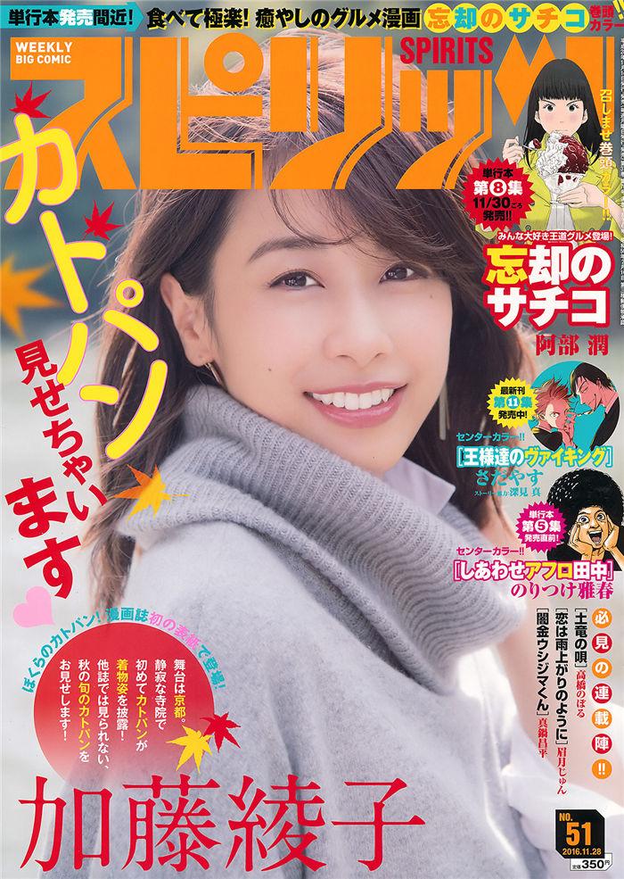 [Big Comic Spirits] 2016 No.51 (加藤绫子) 日系杂志-第1张