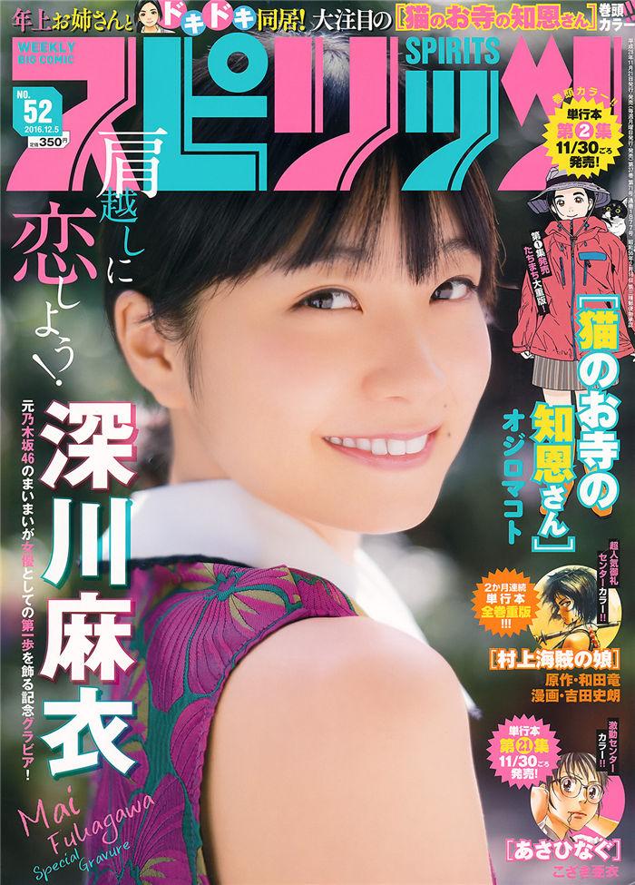 [Big Comic Spirits] 2016 No.52 (深川麻衣) 日系杂志-第1张