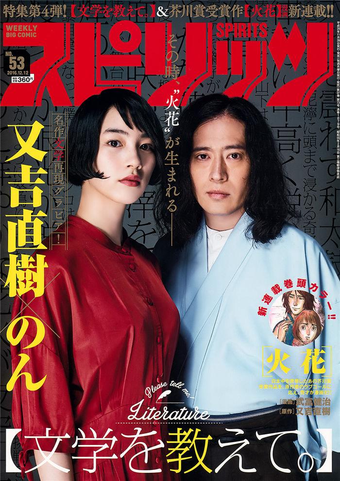 [Big Comic Spirits] 2016 No.53 (のん) 日系杂志-第1张