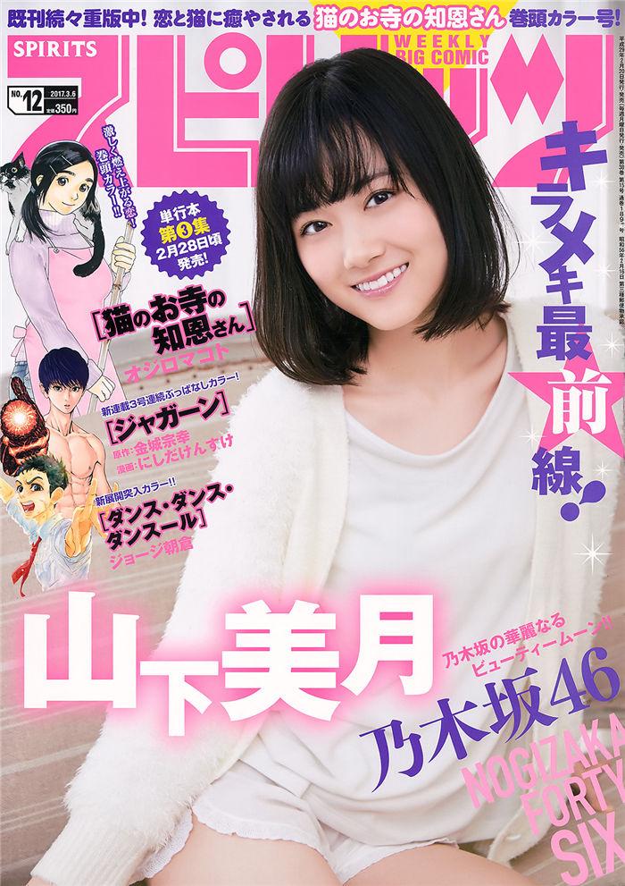 [Big Comic Spirits] 2017 No.12 (山下美月) 日系杂志-第1张