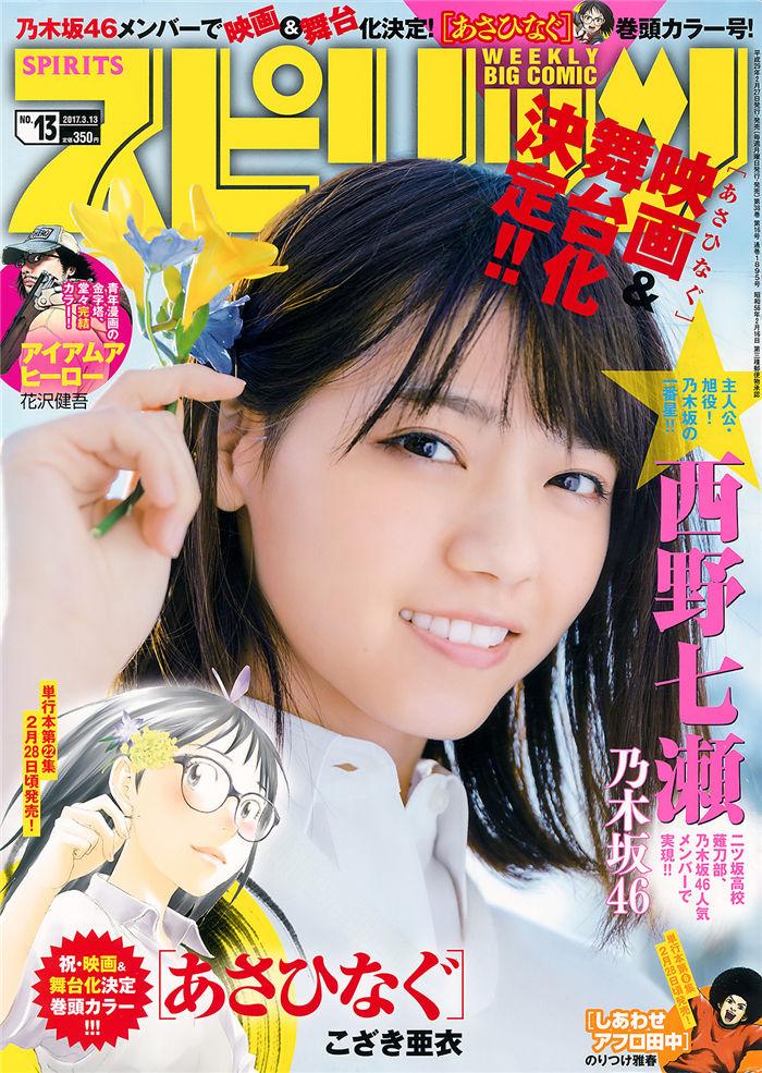 [Big Comic Spirits] 2017 No.13 (西野七濑) 日系杂志-第1张