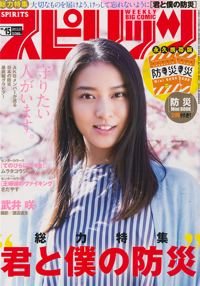 [Big Comic Spirits] 2017 No.15 (武井咲) 日系杂志-第1张