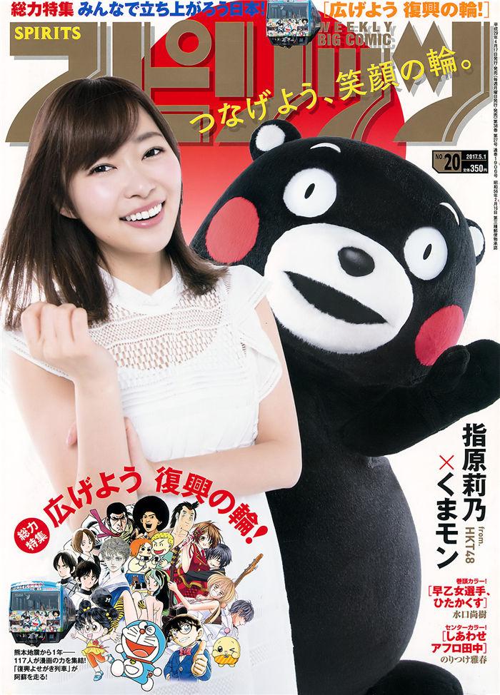 [Big Comic Spirits] 2017 No.20 (指原莉乃) 日系杂志-第1张