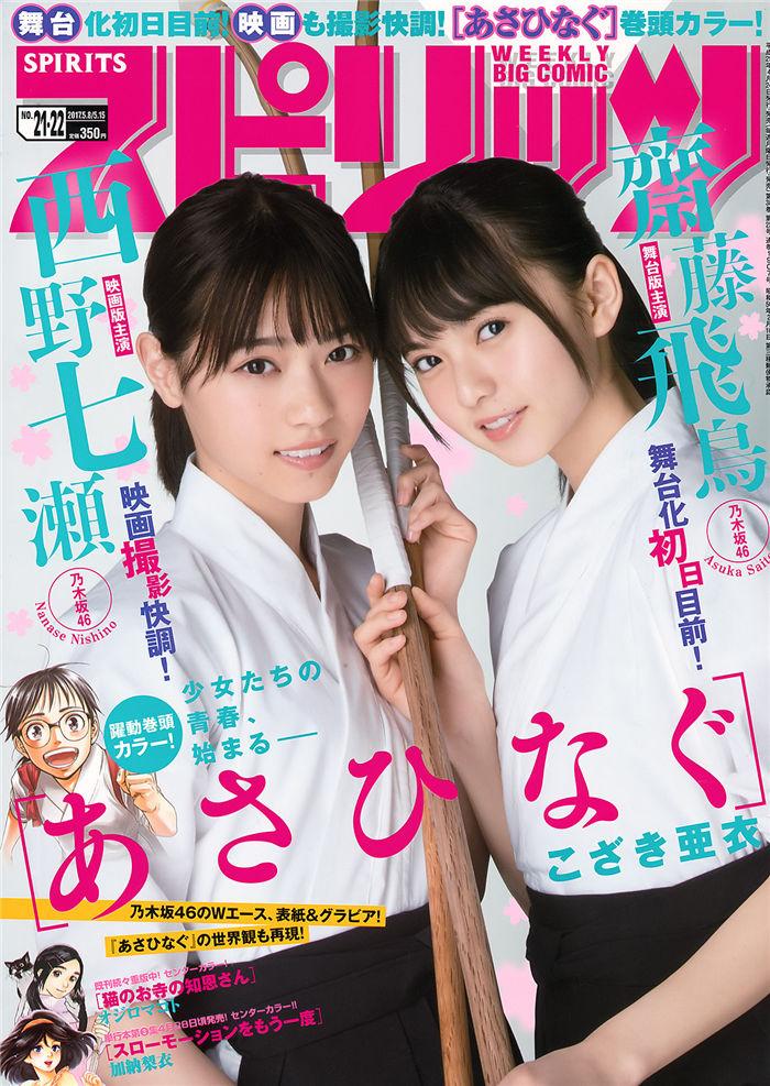 [Big Comic Spirits] 2017 No.21-22 (斋藤飞鸟 西野七濑) 日系杂志-第1张