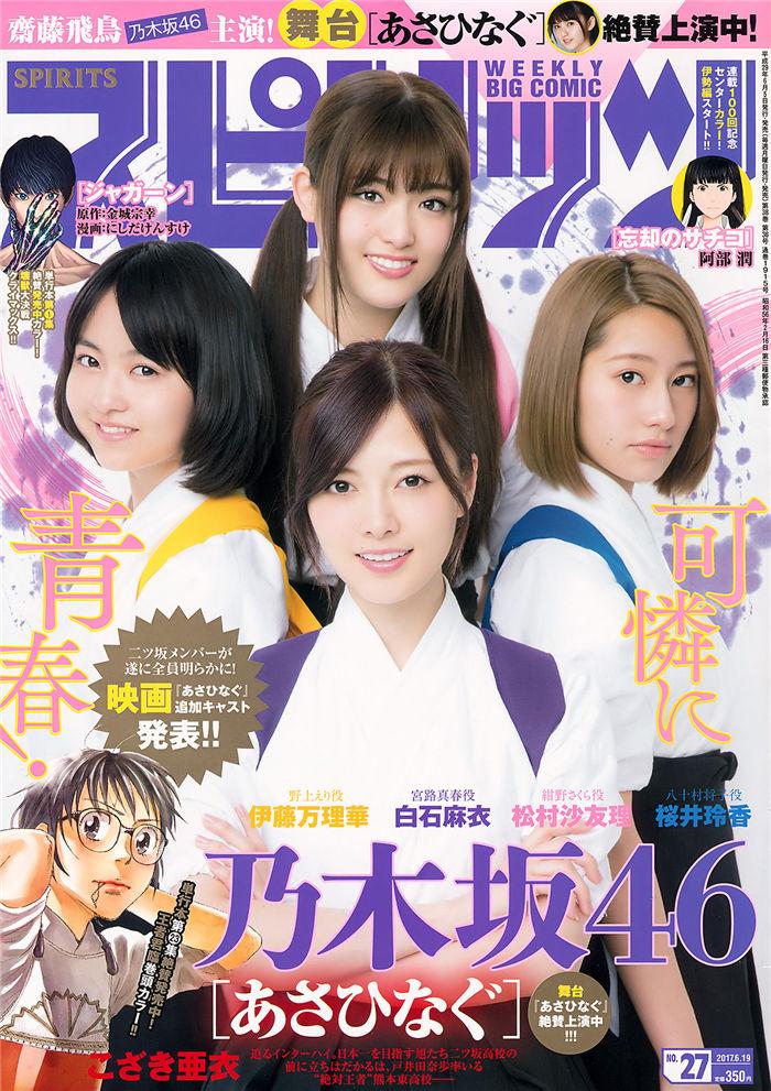 [Big Comic Spirits] 2017 No.27 (乃木坂46) 日系杂志-第1张
