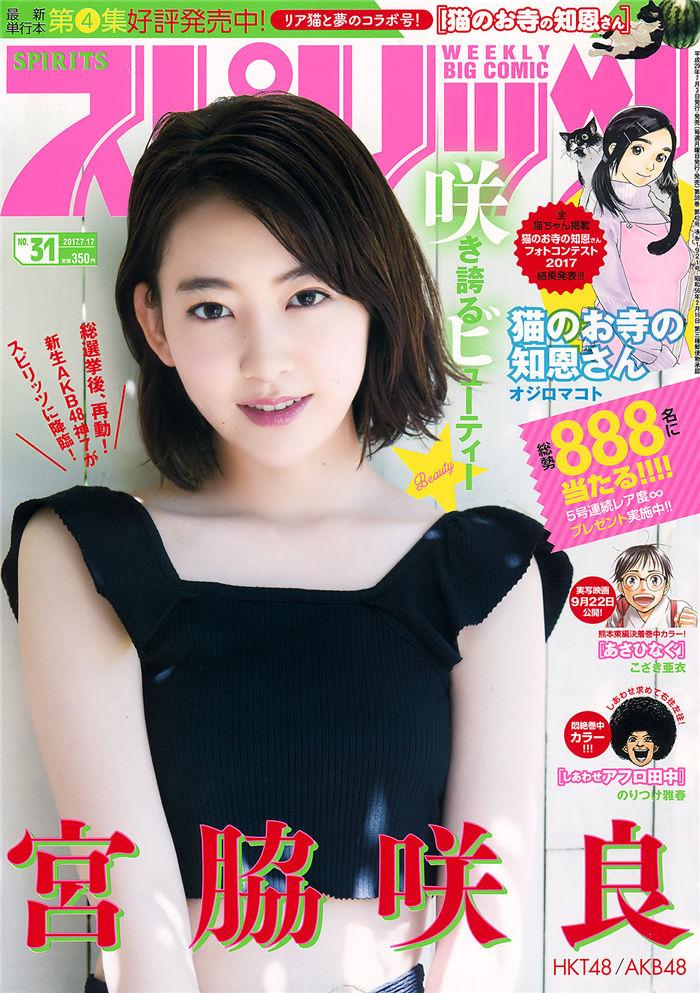 [Big Comic Spirits] 2017 No.31 (宫脇咲良) 日系杂志-第1张