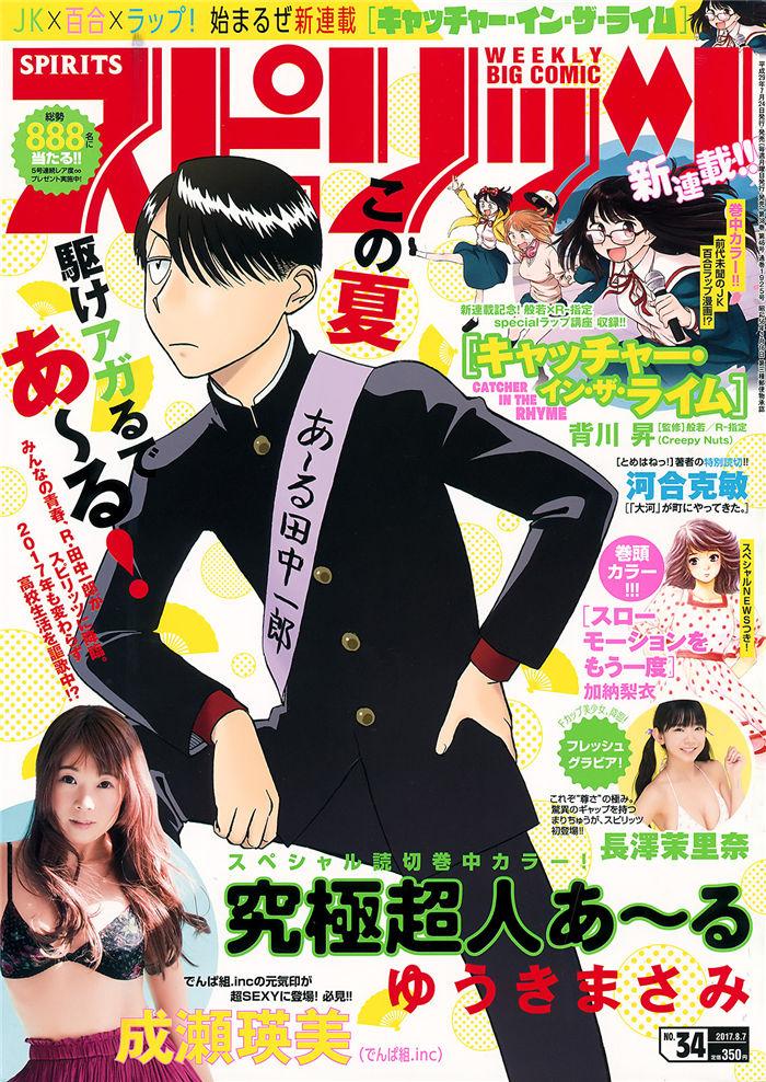 [Big Comic Spirits] 2017 No.34 (成濑瑛美 长泽茉里奈) 日系杂志-第1张