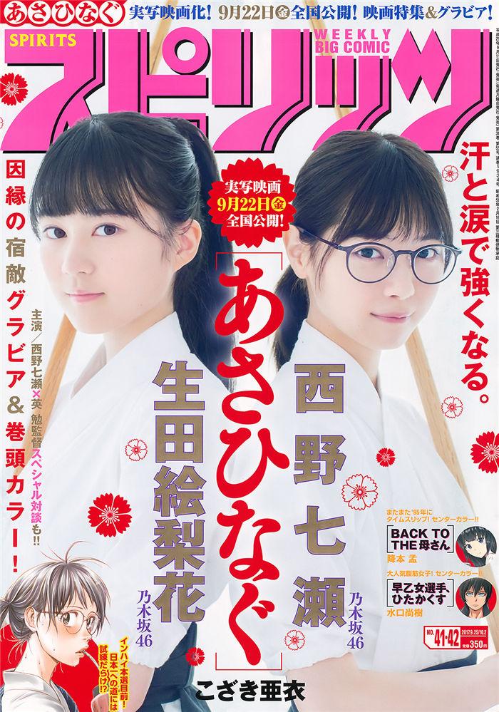 [Big Comic Spirits] 2017 No.41-42 (西野七濑 生田绘梨花) 日系杂志-第1张