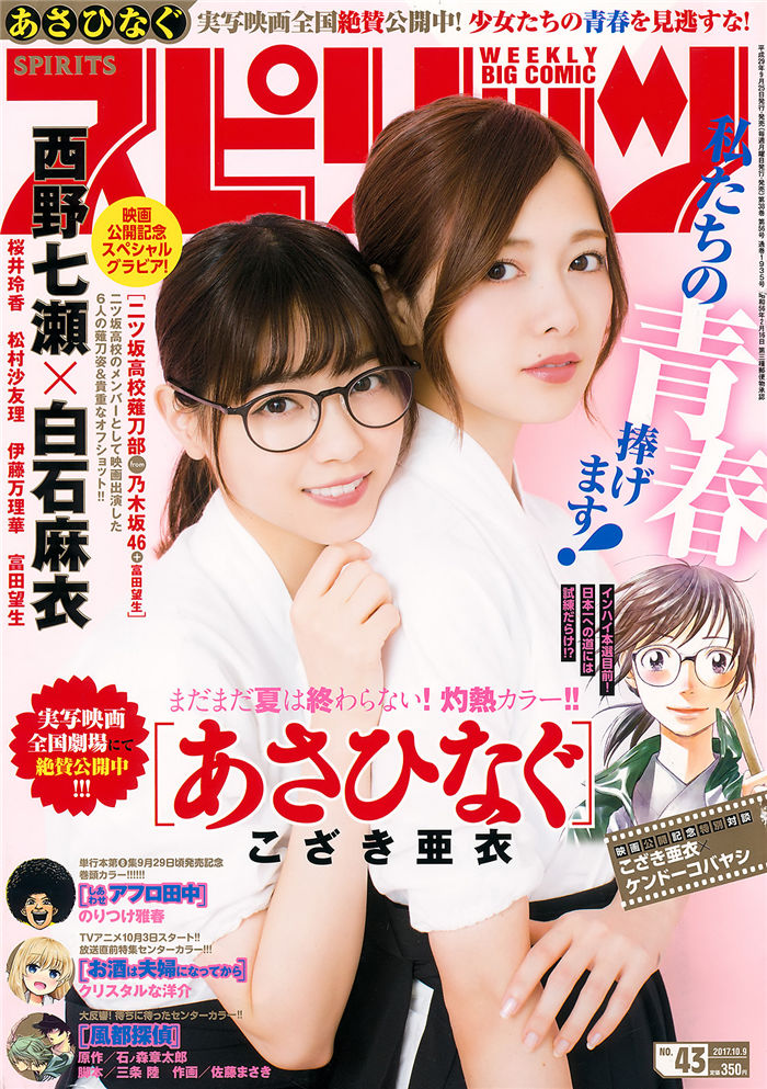 [Big Comic Spirits] 2017 No.43 (西野七濑 白石麻衣) 日系杂志-第1张