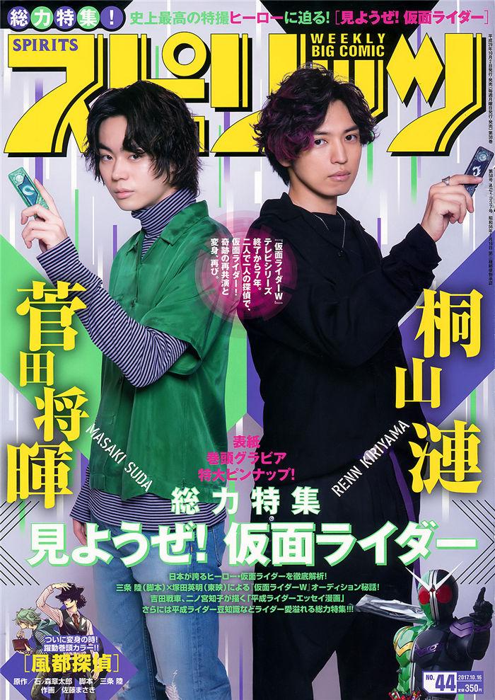 [Big Comic Spirits] 2017 No.44 (菅田将晖 桐山涟) 日系杂志-第1张