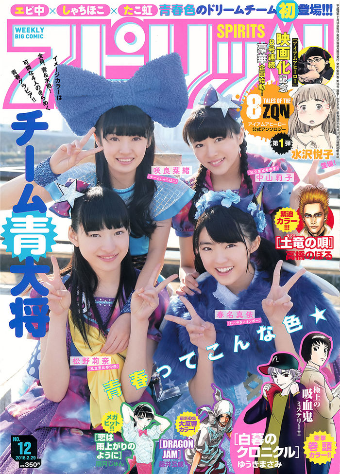 [Big Comic Spirits] 2016 No.12 (チーム青大将) 日系杂志-第1张