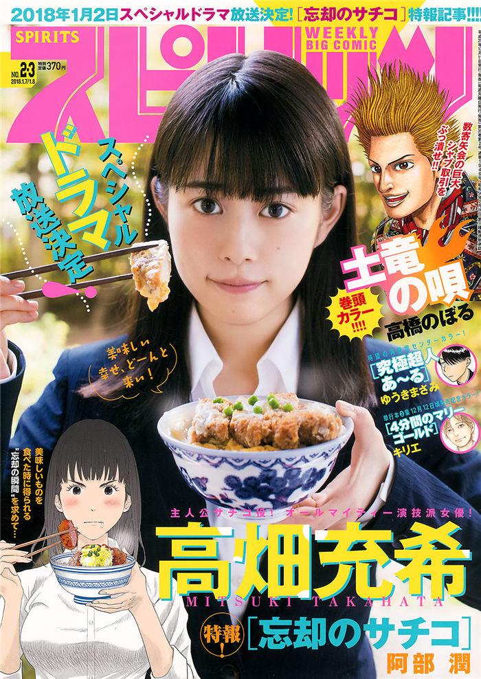 [Big Comic Spirits] 2018 No.02-03 (高畑充希) 日系杂志-第1张