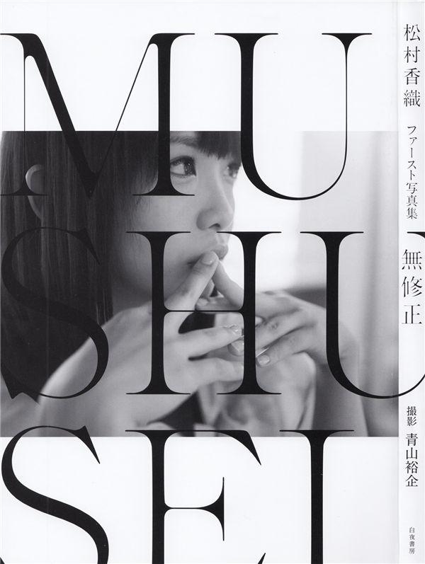 松村香织写真集《无修正(Mushusei)》高清完整版[青山裕企摄影][130P] 日系套图-第1张