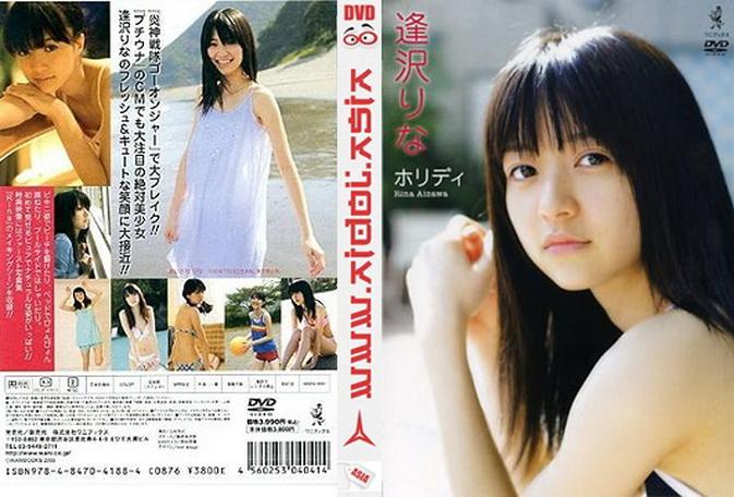 逢泽莉娜DVD写真集《ホリディ》高清完整版[4.4G] 日系视频-第2张