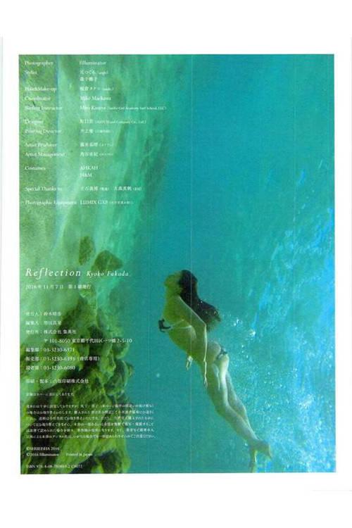 深田恭子写真集《Reflection》高清全本[214P] 日系套图-第9张