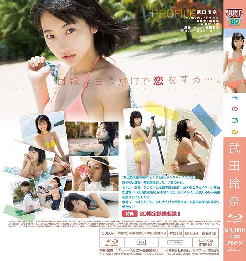 武田玲奈DVD写真集《rena》高清完整版[1.1G] 日系视频-第2张