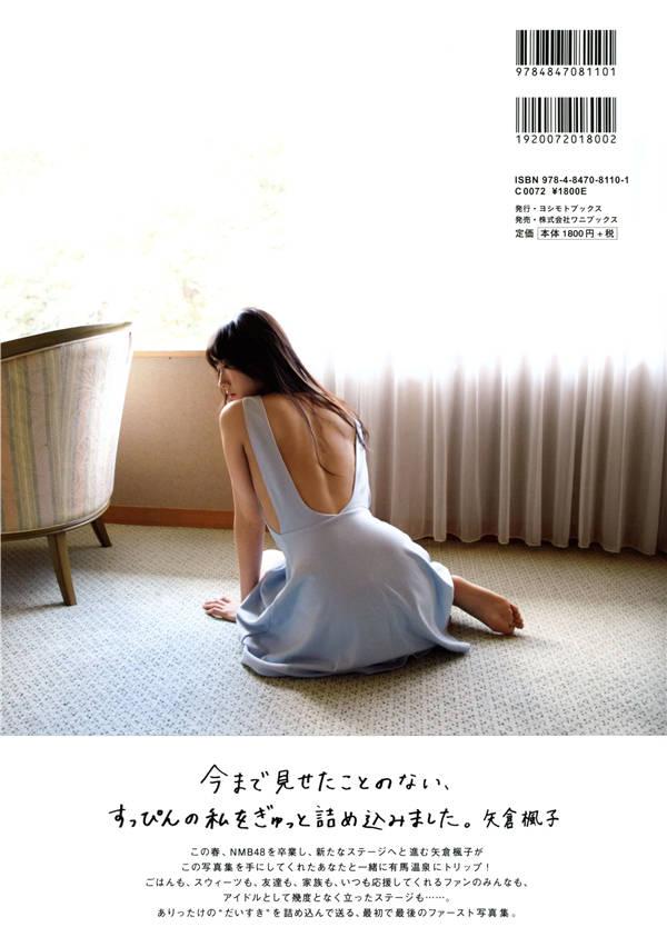 矢仓枫子1ST写真集《だいすき》高清全本[92P] 日系套图-第8张