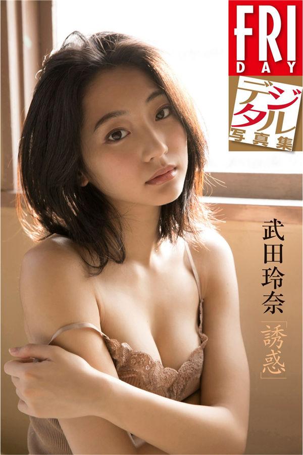 武田玲奈写真集《诱惑》高清全本[92P] 日系套图-第1张