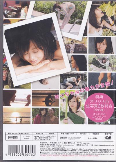 前田敦子DVD写真集《Atsuko Maeda in Phuket - Muboubi - 无防备》高清完整版[3.9G] 日系视频-第2张