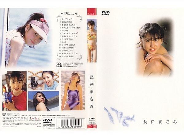 长泽雅美DVD写真集《Petit+D》完整版[410M] 日系视频-第1张