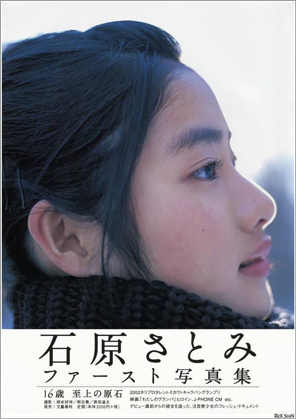 石原里美写真集《16岁 至上の原石》高清全本[121P] 日系套图-第1张