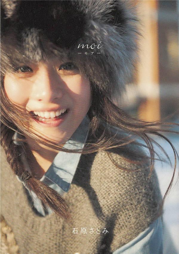 石原里美写真集《moi-モア-》高清全本[53P] 日系套图-第1张