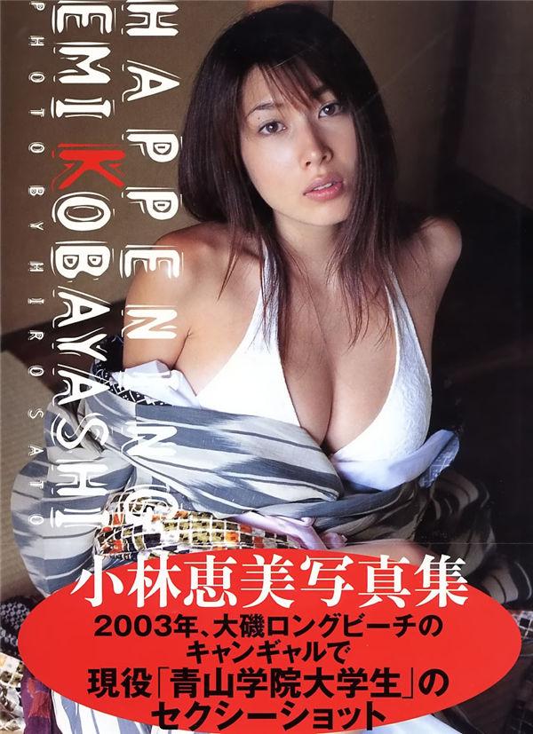 小林惠美写真集《HAPPENING》高清全本[115P] 日系套图-第1张