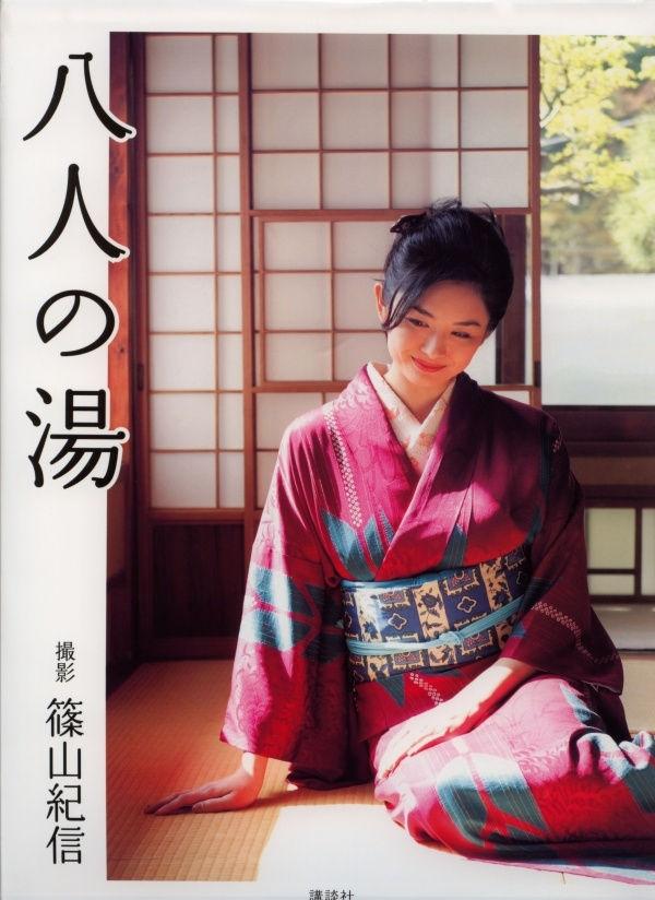 筱山纪信摄影作品《八人の汤》高清全本[123P] 日系套图-第1张