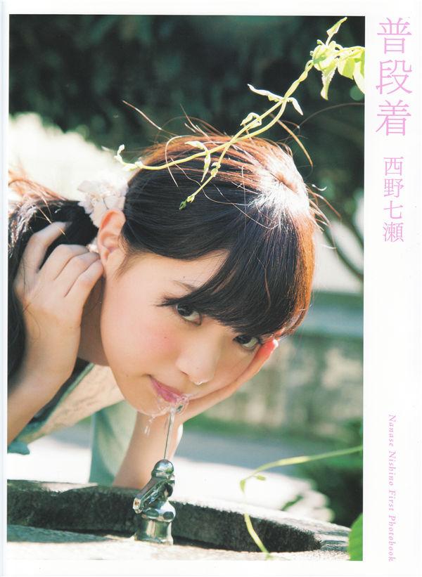 西野七濑1ST写真集《普段着》高清全本[129P] 日系套图-第1张