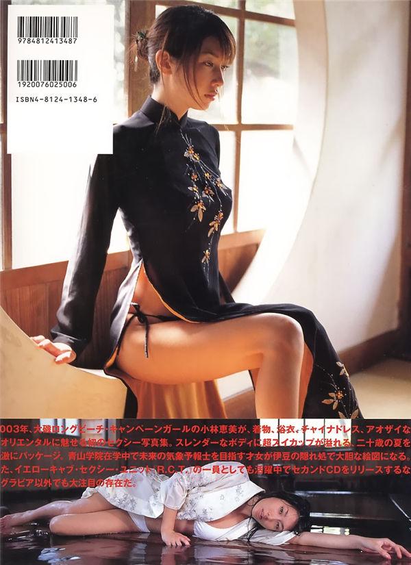 小林惠美写真集《HAPPENING》高清全本[115P] 日系套图-第6张