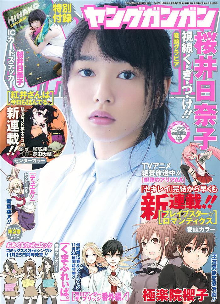 [Young Gangan] 2015 No.22 (樱井日奈子) 日系杂志-第1张
