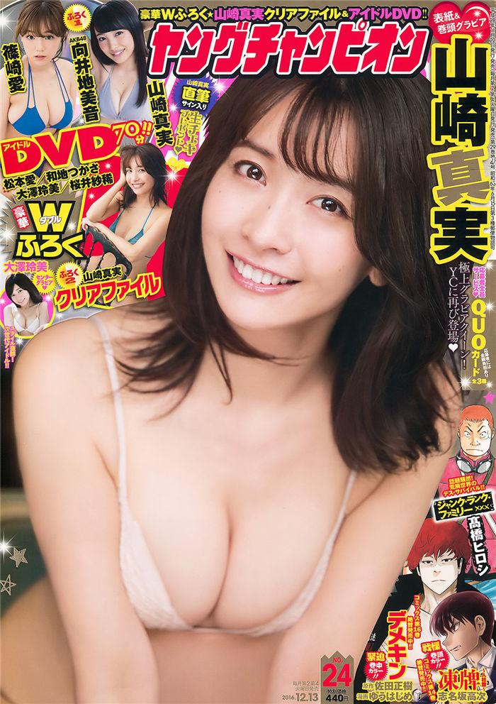 [Young Champion] 2016 No.24 (山崎真实 大泽玲美) 日系杂志-第1张