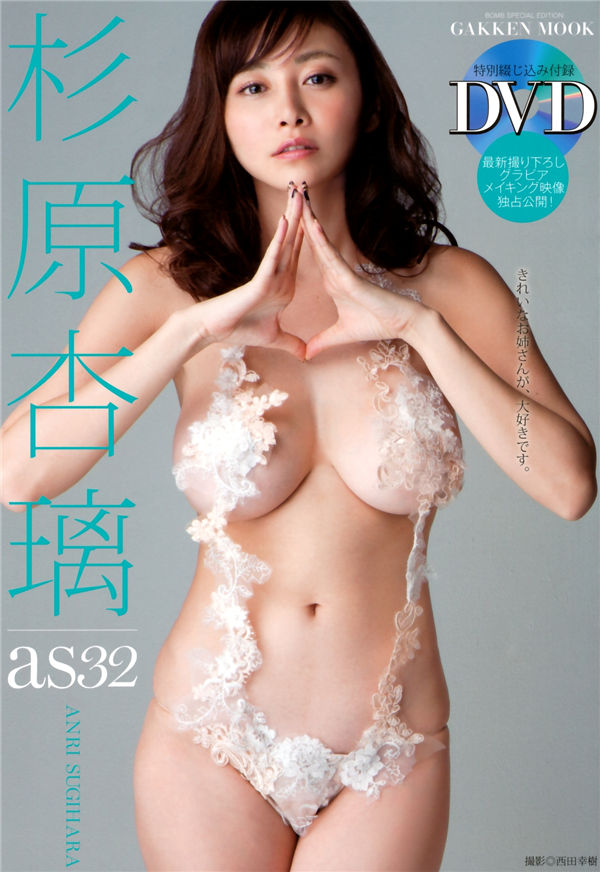 杉原杏璃写真集《as32》高清全本[84P] 日系套图-第1张